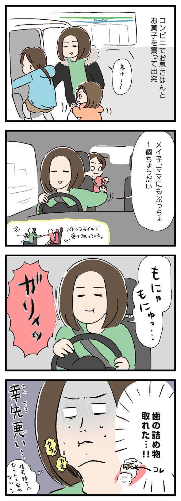 icchomae706_03