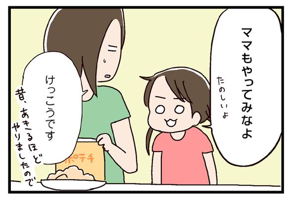 icchomae624_03