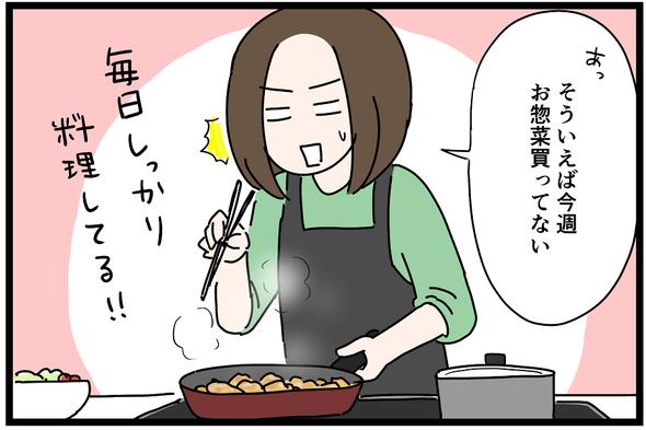 supponkomachi_3_07
