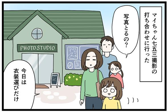 icchomae1258_01