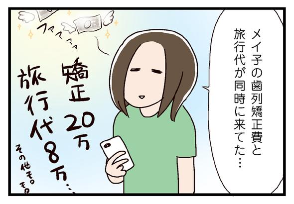 icchomae553_04