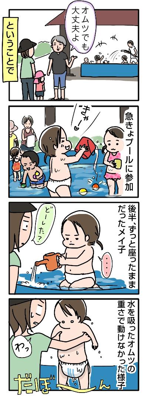 姉ちゃんは育児中-思いがけずプール