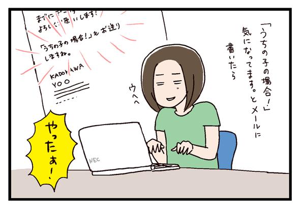 icchomae345_03