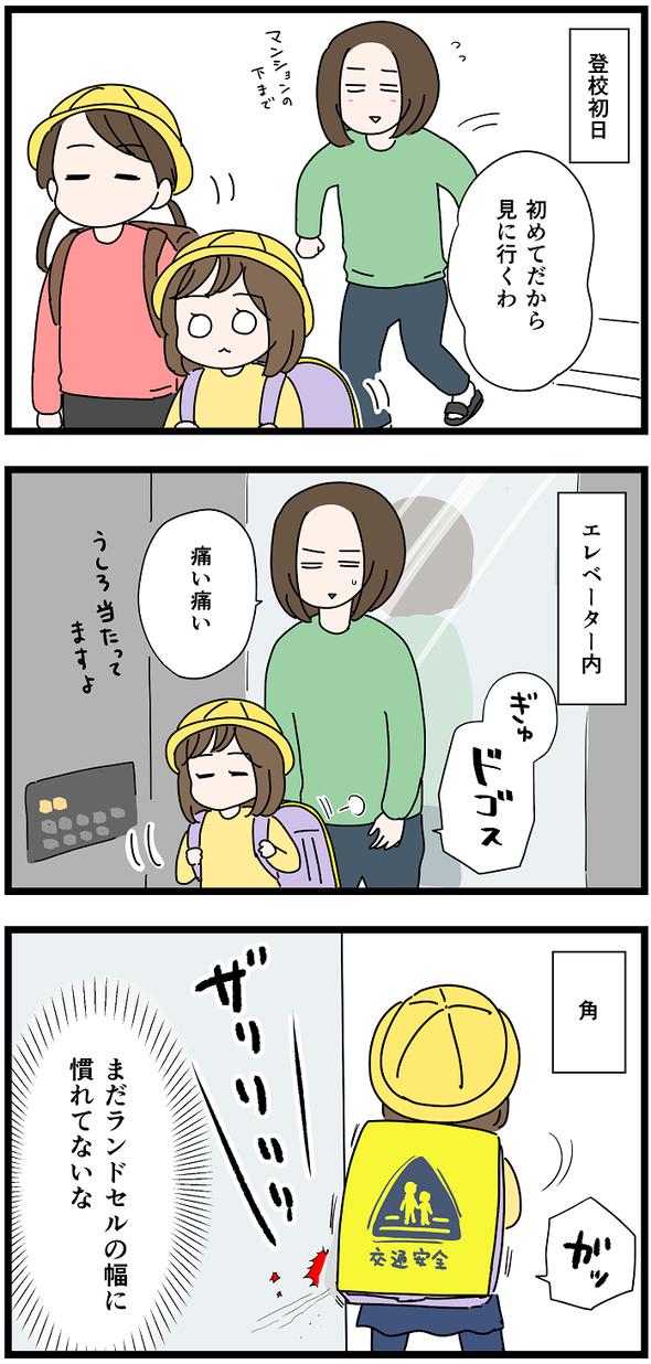 icchomae1214_01