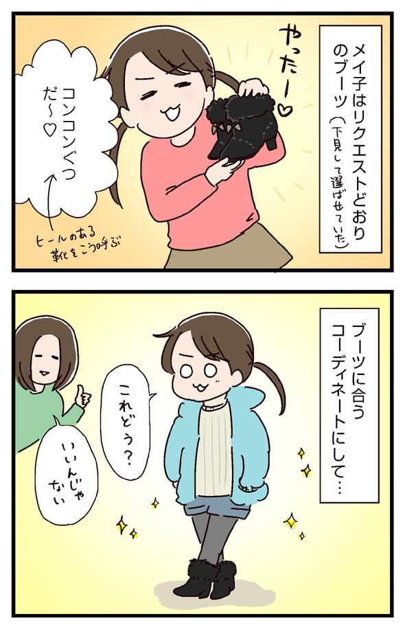icchomae696_01