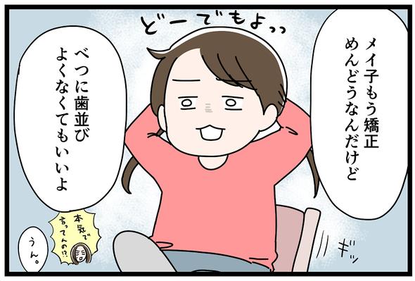 icchomae969_05
