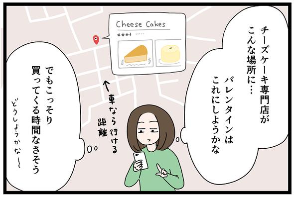 icchomae1188_01