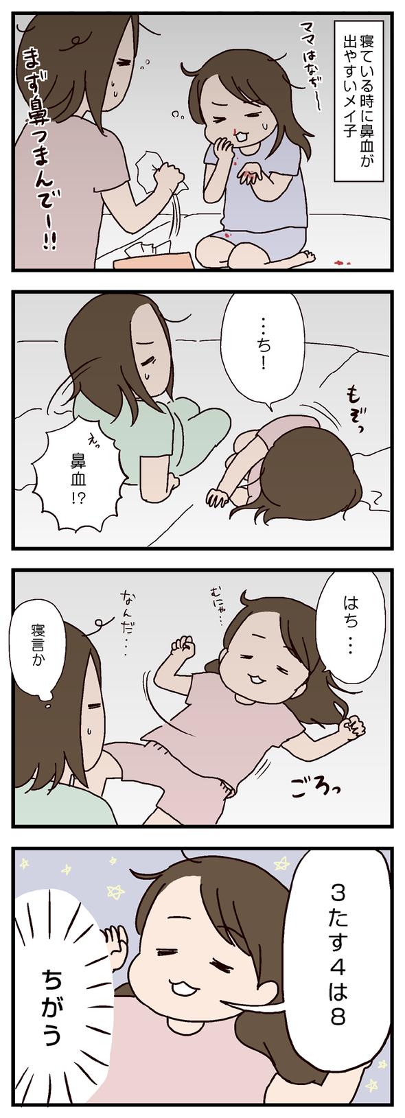 icchomae369_01