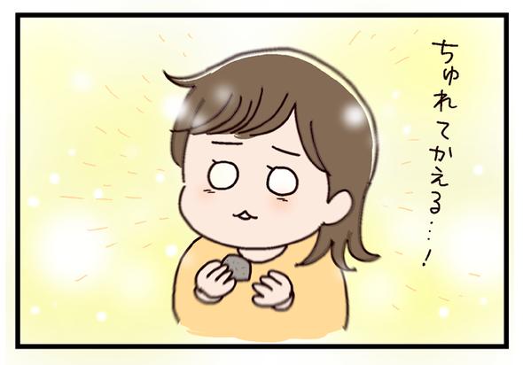 icchomae527_02