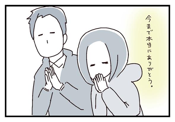 icchomae546_7