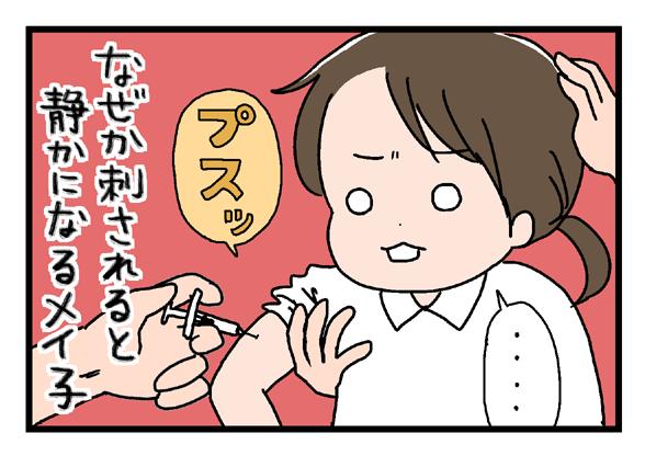 icchomae257_02