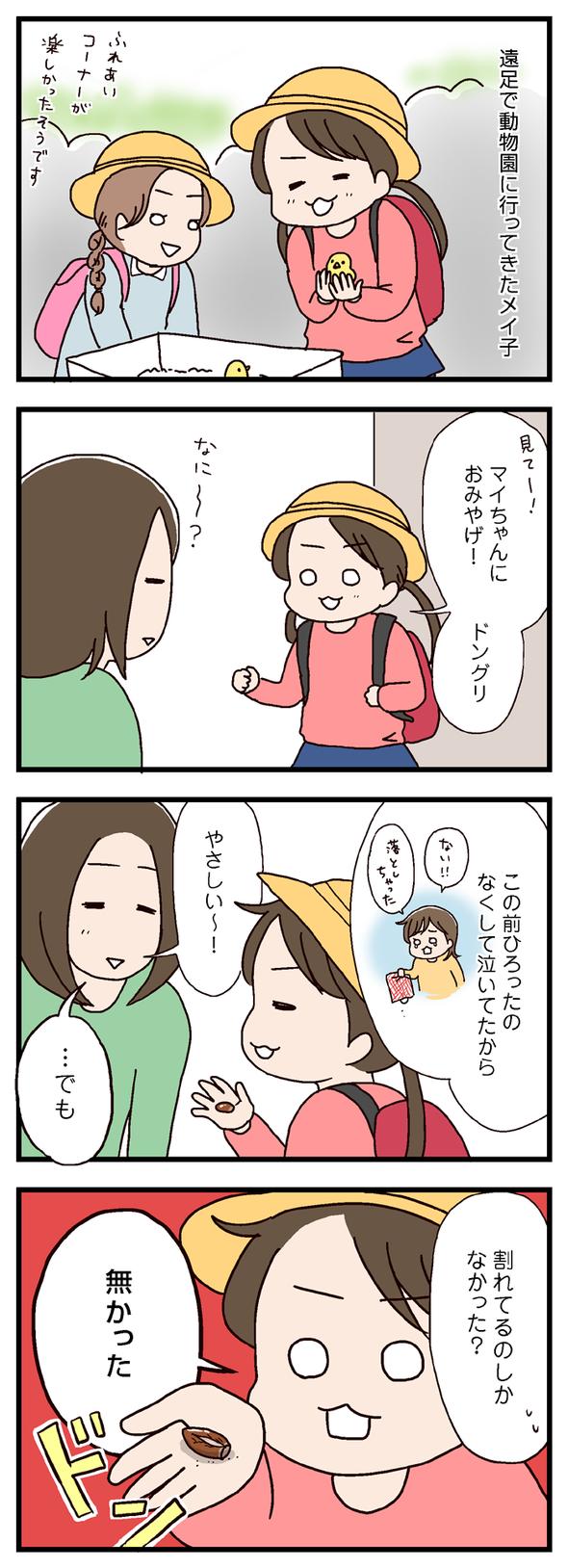 icchomae433_01