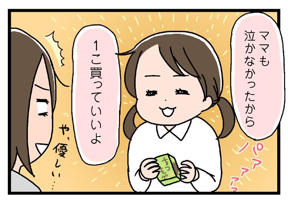 icchomae257_05