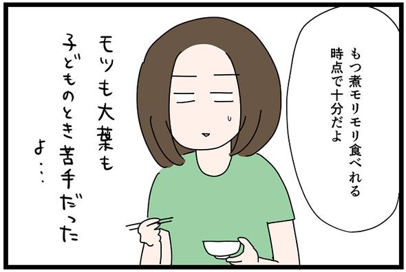 icchomae1100_05