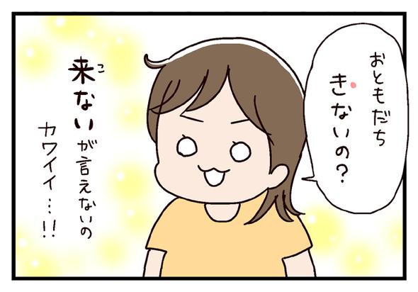 icchomae333_01