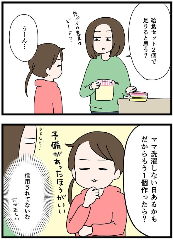 icchomae1213_04