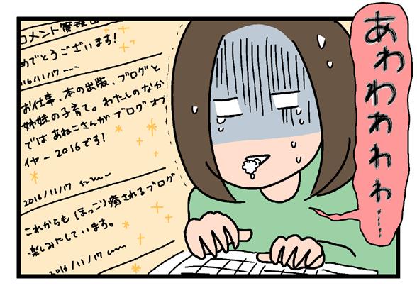 icchomae260_02