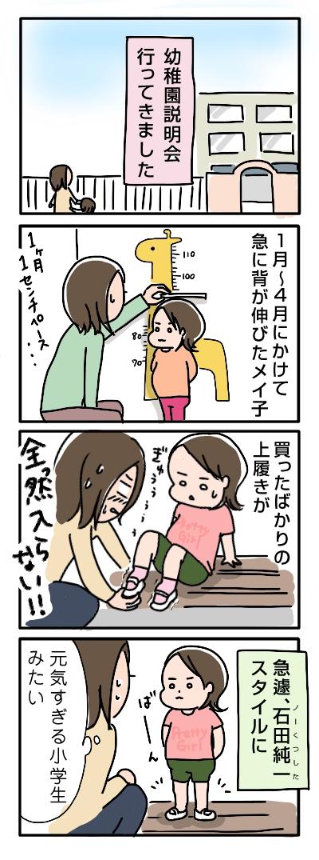 姉ちゃんは育児中-成長期?
