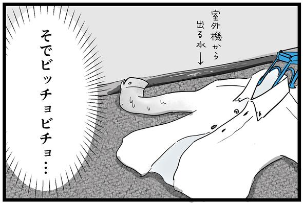 icchomae1087_03