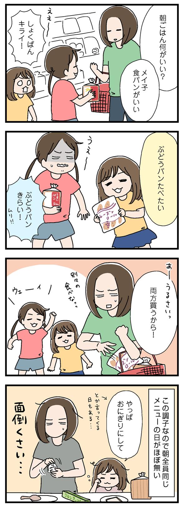 icchomae876