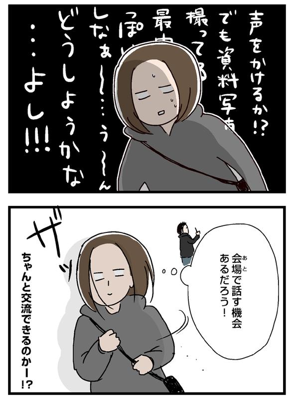 icchomae464_02