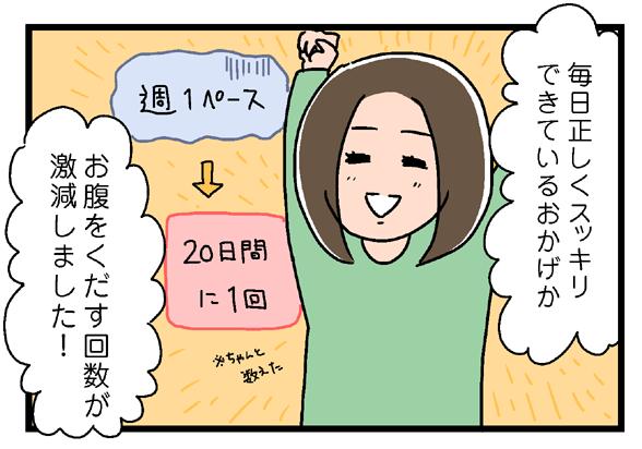 icchomae262_05
