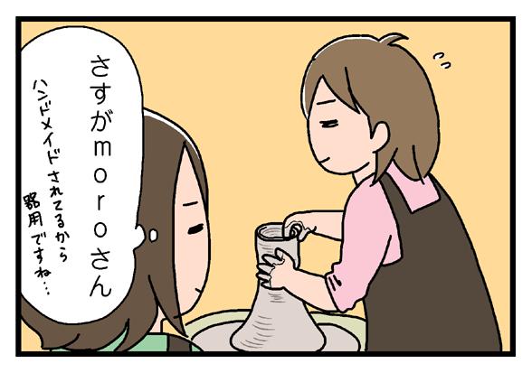 icchomae251_01