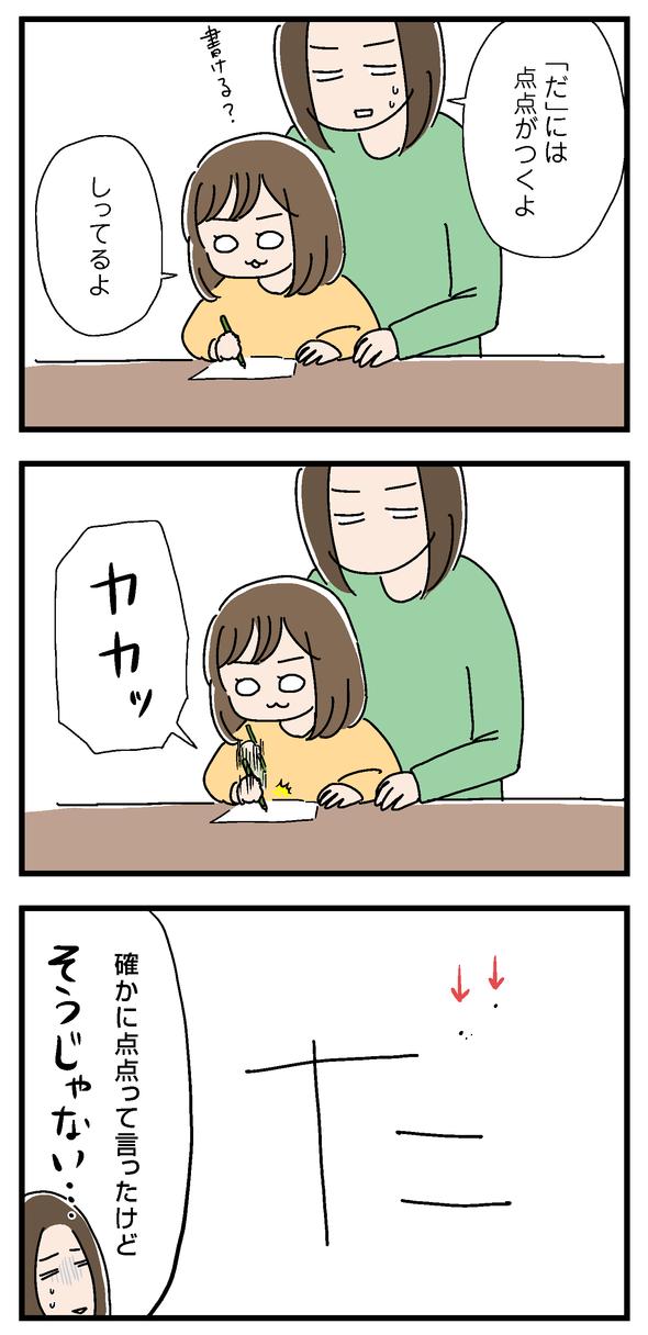 icchomae744_05