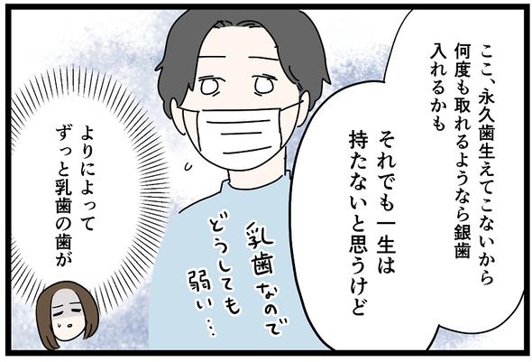 icchomae1282_03