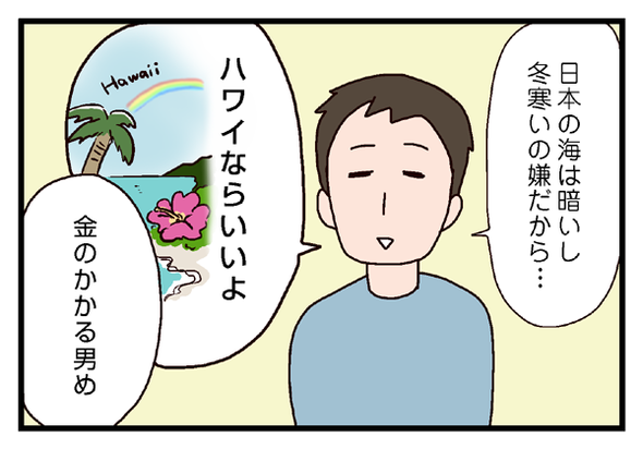 icchomae314_02