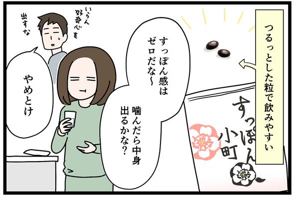 supponkomachi_2_03