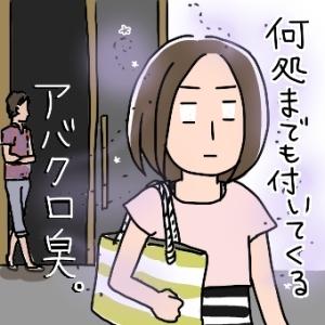 姉ちゃんは育児中-3連休01