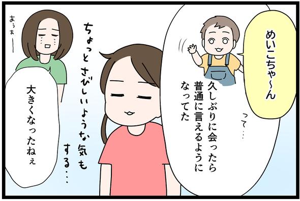 icchomae1043_02