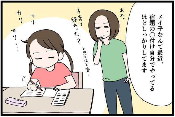 icchomae1066_02