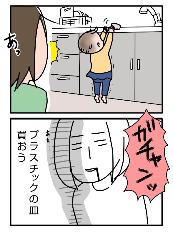 お手伝い02