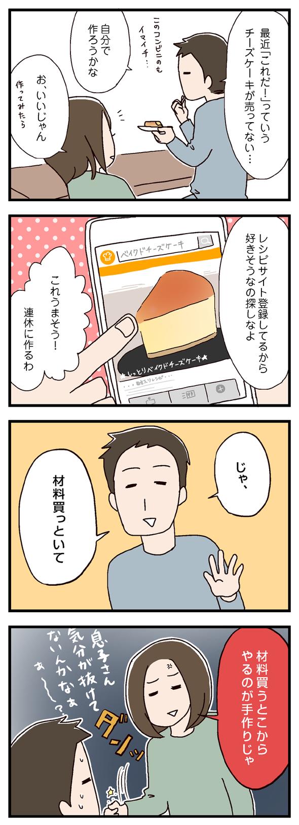 icchomae439_01