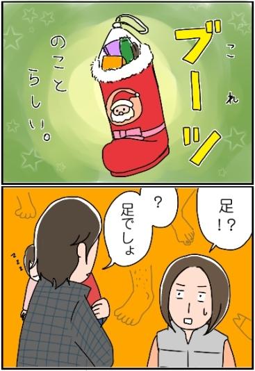 姉ちゃんは育児中-足02