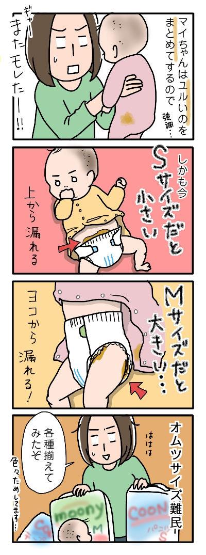 オムツサイズ