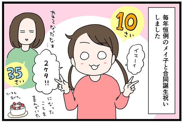 icchomae1114_01