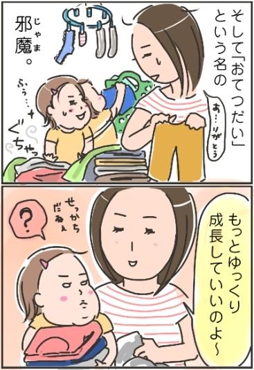 姉ちゃんは育児中-自分で期02
