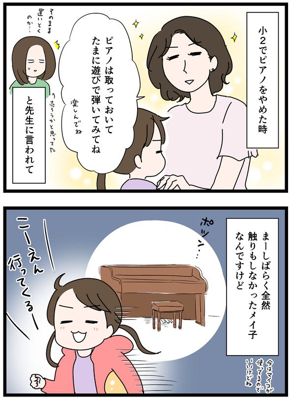 icchomae1095_01