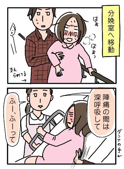 姉ちゃんは育児中-深呼吸01