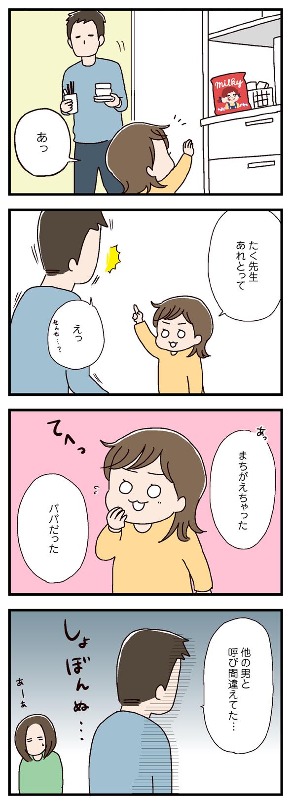 icchomae503