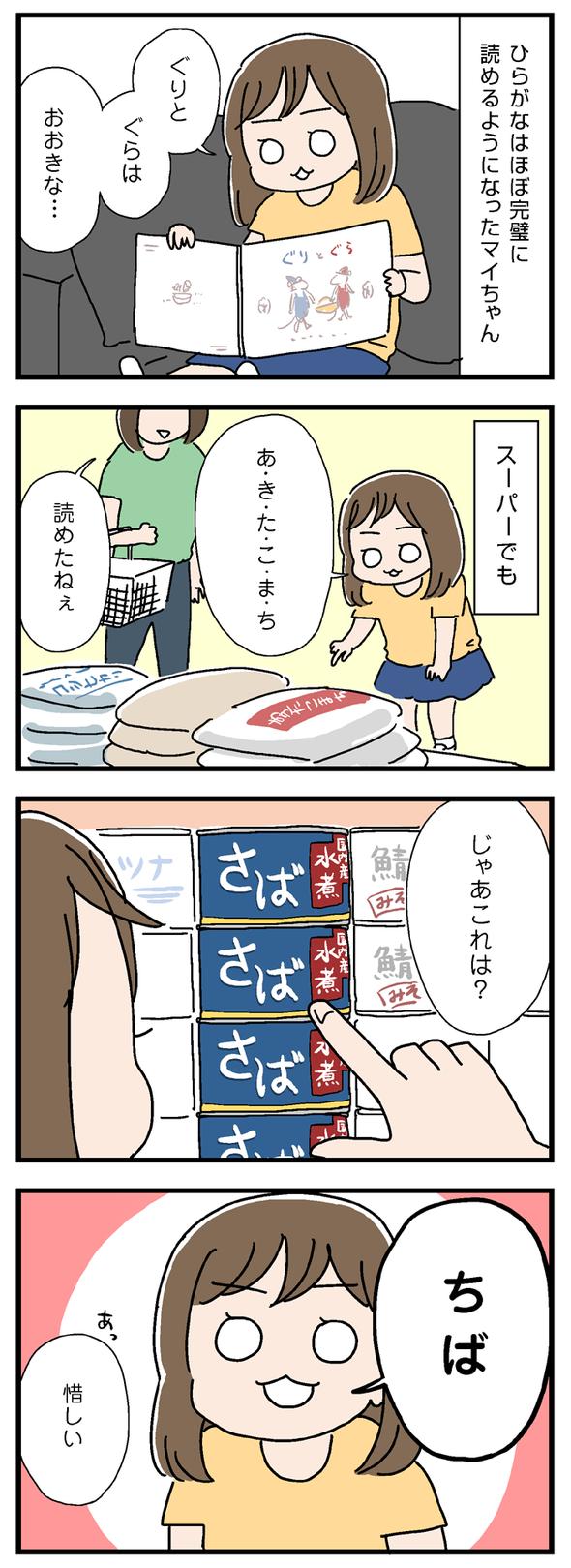 icchomae812_01