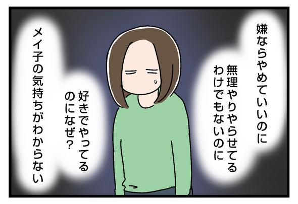 icchomae806_05