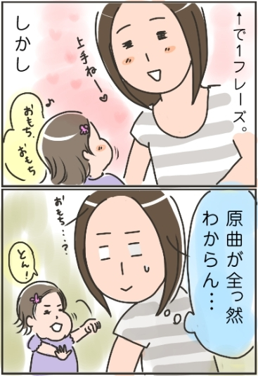 姉ちゃんは育児中-歌02