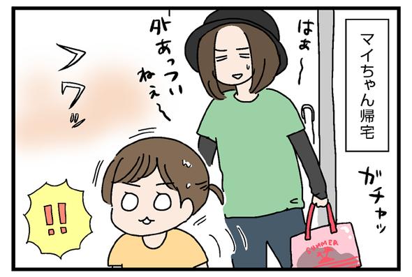 icchomae840_02