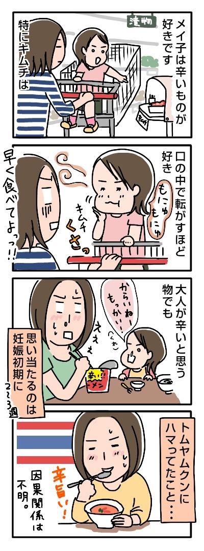 姉ちゃんは育児中-メイ子の味覚