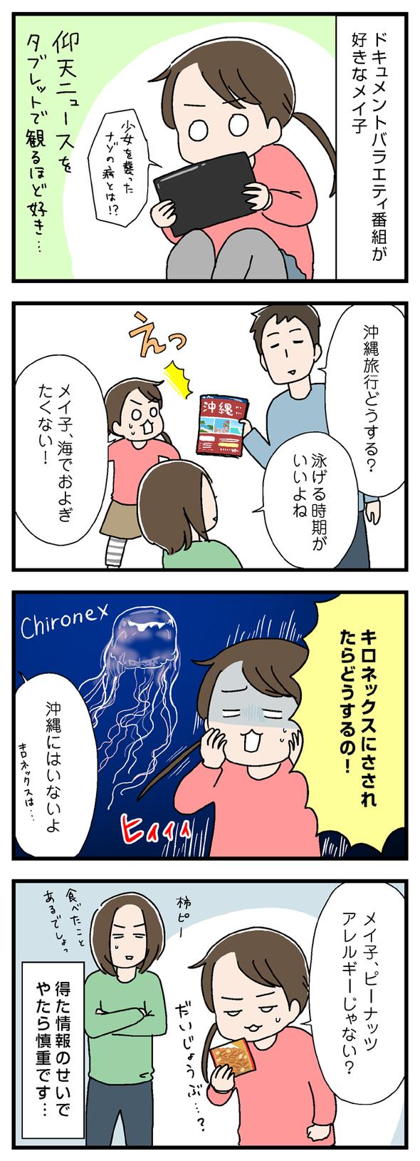 icchomae732