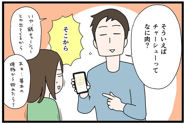 icchomae1016_03